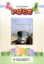 産業保健情報誌「さんぽいばらき」第24号(2005年11月発行)
