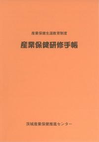 産業保健研修手帳