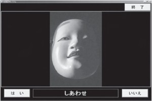 能面 評価画面1
