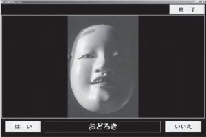 能面 評価画面2