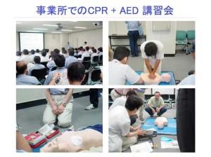事業所でのCPR+AED講習会