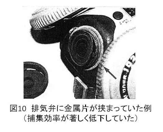 図10 排気弁に金属片が挟まっていた例(捕集効率が著しく低下していた)
