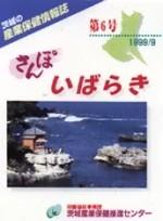 産業保健情報誌「さんぽいばらき」第6号(1999年9月発行)
