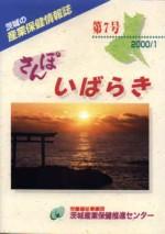 産業保健情報誌「さんぽいばらき」第7号