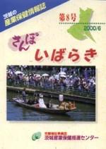 産業保健情報誌「さんぽいばらき」第8号(2000年6月発行)