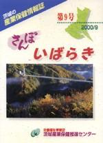 産業保健情報誌「さんぽいばらき」第9号(2000年9月発行)