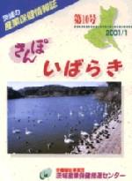 産業保健情報誌「さんぽいばらき」第10号(2001年1月発行)