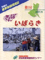 産業保健情報誌「さんぽいばらき」第11号(2001年6月発行)