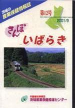 産業保健情報誌「さんぽいばらき」第12号(2001年9月発行)
