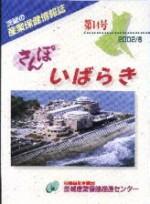 産業保健情報誌「さんぽいばらき」第14号(2002年6月発行)