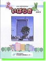産業保健情報誌「さんぽいばらき」第15号(2002年9月発行)