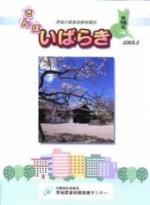産業保健情報誌「さんぽいばらき」第16号(2003年3月発行)