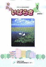 産業保健情報誌「さんぽいばらき」第17号(2003年6月発行)