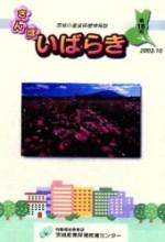 産業保健情報誌「さんぽいばらき」第18号(2003年10月発行)