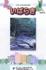 産業保健情報誌「さんぽいばらき」第20号(2004年6月発行)