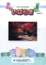 産業保健情報誌「さんぽいばらき」第21号(2004年10月発行)