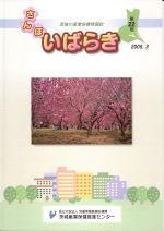 産業保健情報誌「さんぽいばらき」第22号(2005年3月発行)