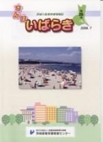 写真:賑わう河原子海水浴場(日立市)
