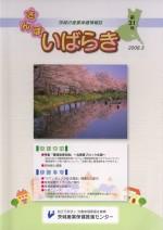 写真:小貝川の桜(つくばみらい市)