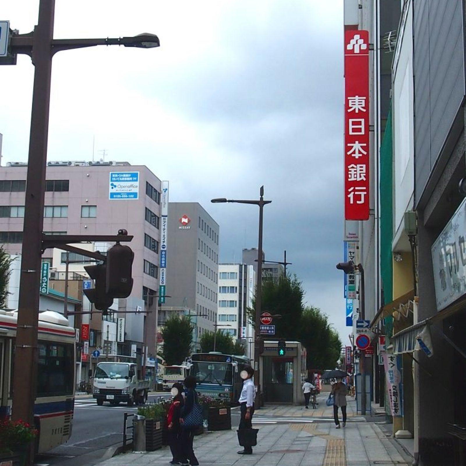 水戸駅北口より真っすぐ徒歩15分程 歩くと東日本銀行の看板が見えます。 この信号を右に曲がります。